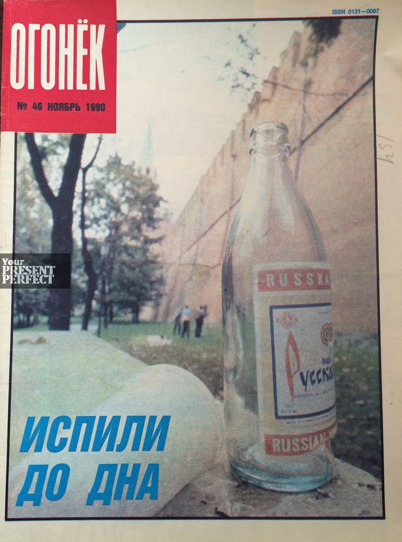 Журнал Огонек №46 ноябрь 1990
