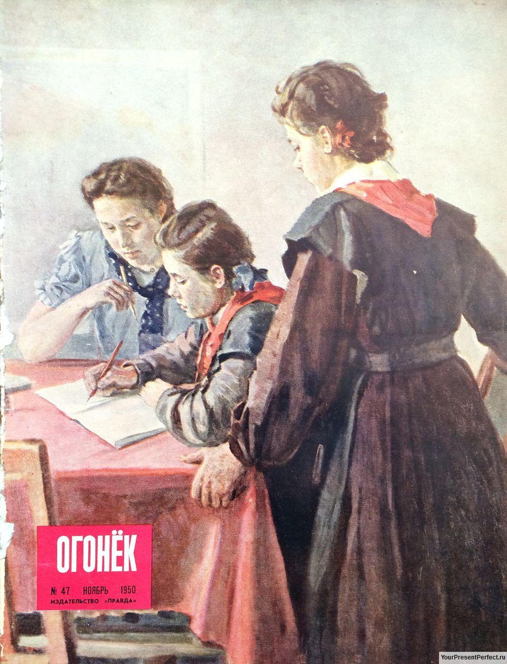 Журнал Огонек №47 ноябрь 1950