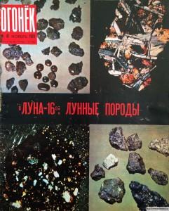 Журнал Огонек №47 ноябрь 1970