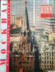 Журнал Огонек №47 ноябрь 1971