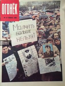 Журнал Огонек №47 ноябрь 1990