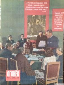 Журнал Огонек №49 декабрь 1950