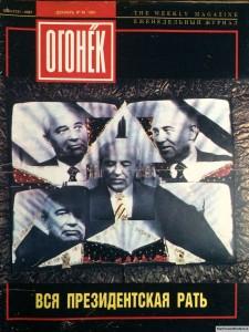 Журнал Огонек №49 декабрь 1991