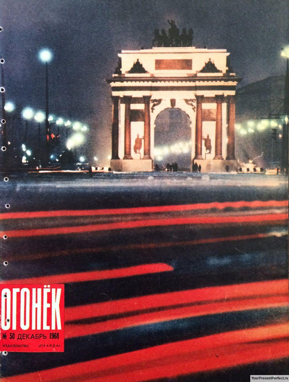 Журнал Огонек №50 декабрь 1968