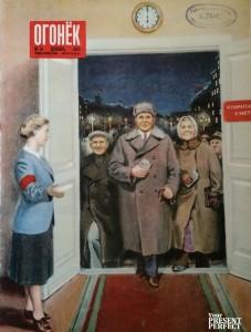 Журнал Огонек №51 декабрь 1950