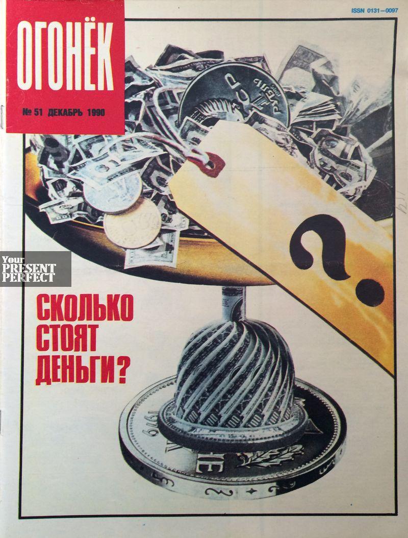 Журнал Огонек №51 декабрь 1990