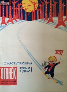 Журнал Огонек №52 декабрь 1965