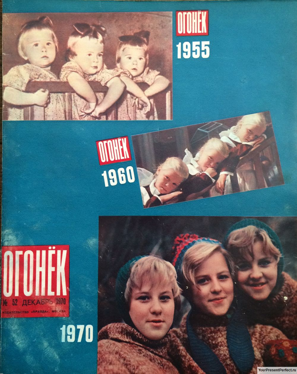 Журнал Огонек №52 декабрь 1970