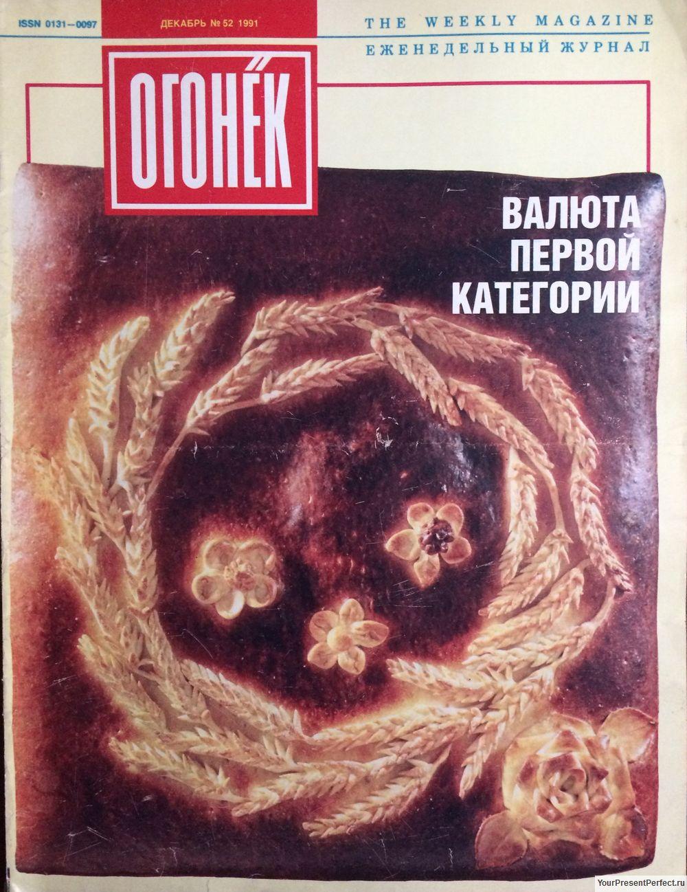 Журнал Огонек №52 декабрь 1991