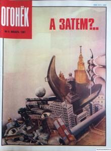 Журнал Огонек №5 январь 1991