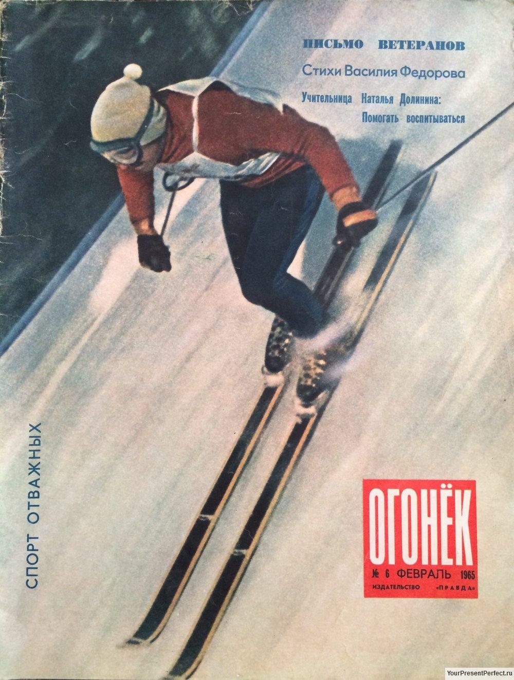 Журнал Огонек №6 февраль 1965