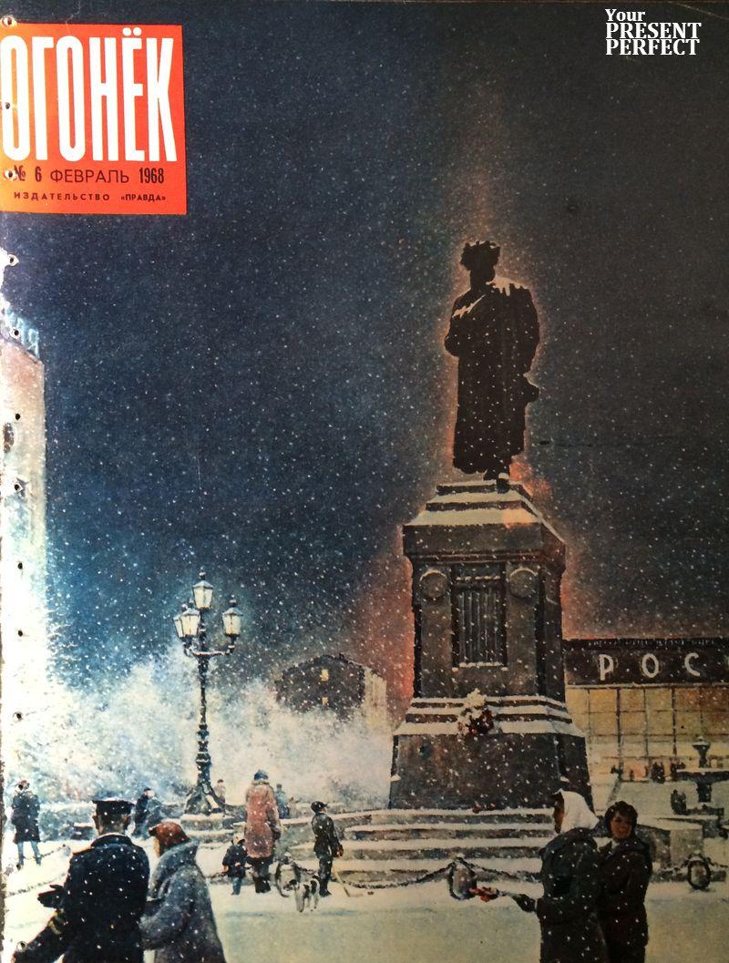 Журнал Огонек №6 февраль 1968