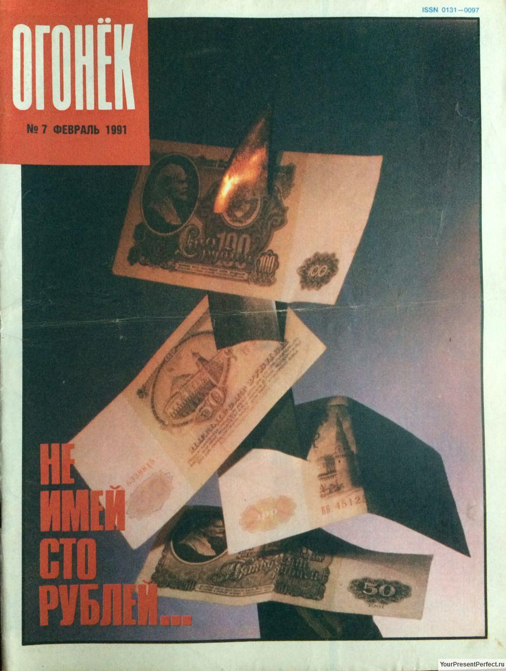 Журнал Огонек №7 февраль 1991