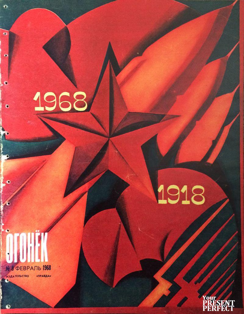 Журнал Огонек №8 февраль 1968