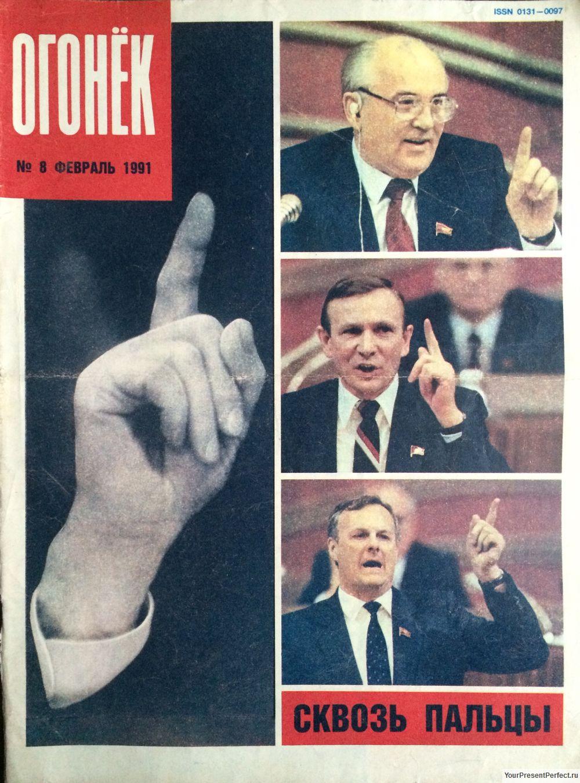 Журнал Огонек №8 февраль 1991