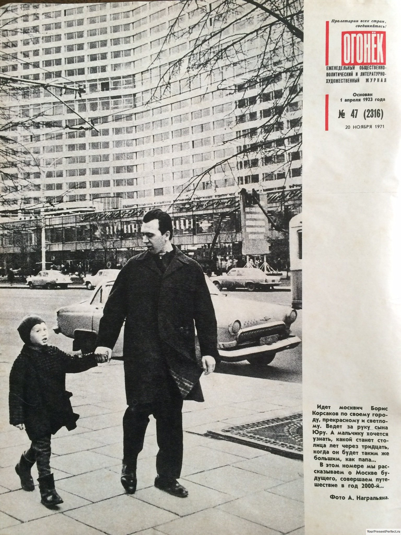 Журнал Огонек №47 20 ноября 1971