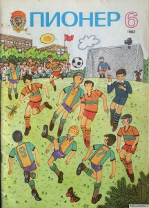 Журнал Пионер Июнь 1983