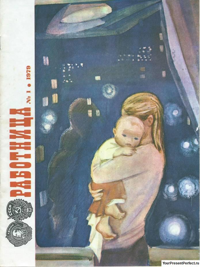 Журнал Работница №1 1979
