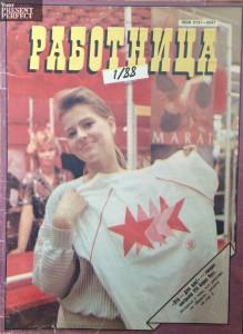 Журнал Работница №1 1988