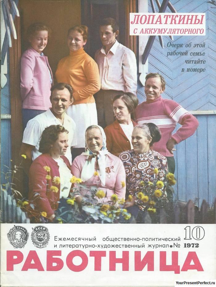 Журнал Работница №10 1972