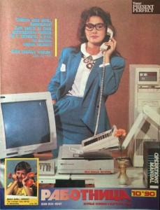 Журнал Работница №10 1990