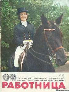 Журнал Работница №11 1972