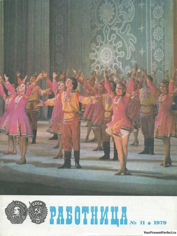 Журнал Работница №11 1979