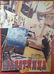 Журнал Работница №11 1988