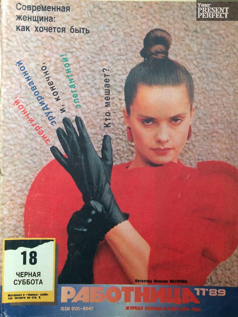Журнал Работница №11 1989