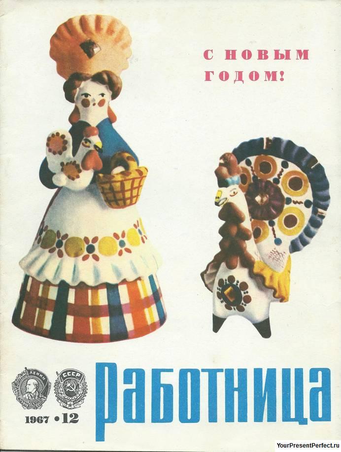 Журнал Работница №12 1967