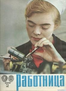 Журнал Работница №2 1965