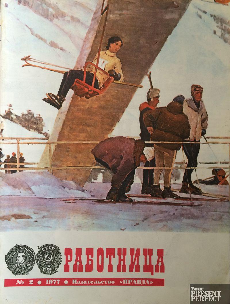 Журнал Работница №2 1977