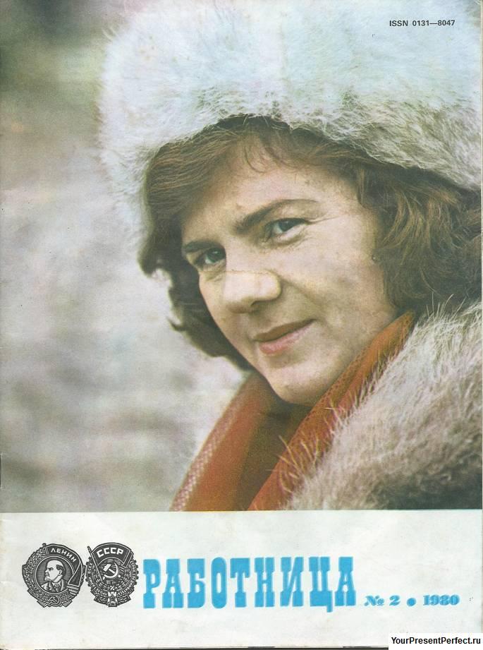 Журнал Работница №2 1980