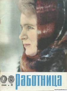 Журнал Работница №3 1968