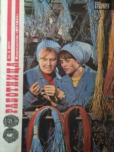 Журнал Работница №3 1977