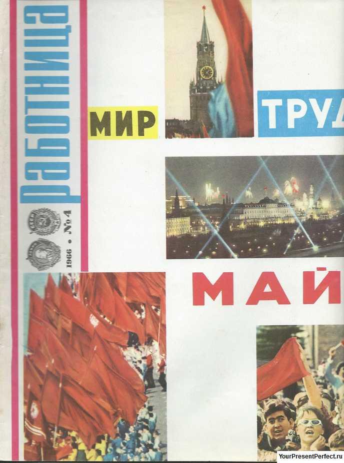 Журнал Работница №4 1966
