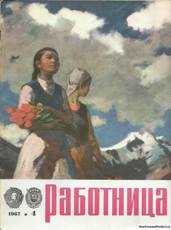 Журнал Работница №4 1967