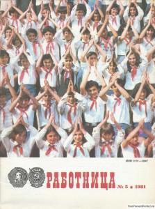 Журнал Работница №5 1981