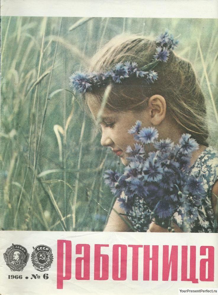Журнал Работница №6 1966