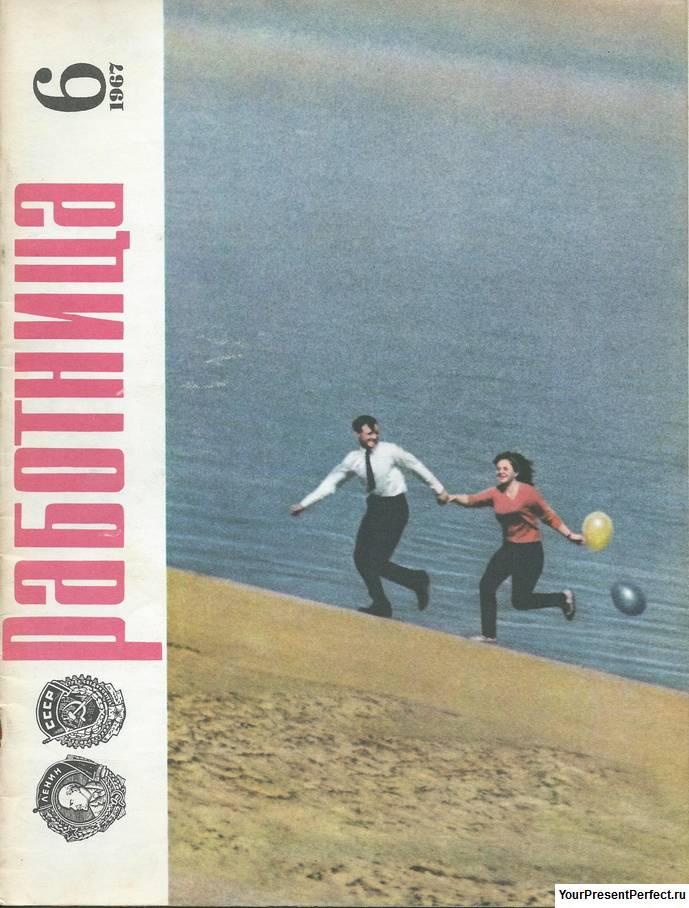 Журнал Работница №6 1967