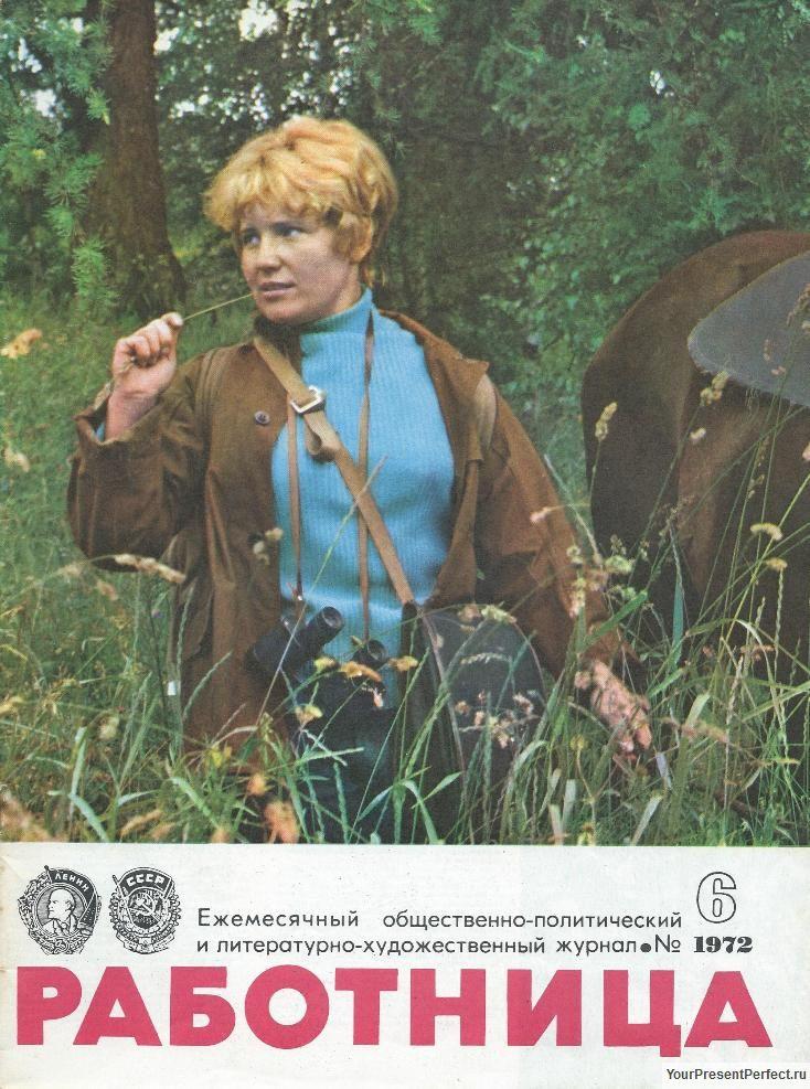 Журнал Работница №6 1972