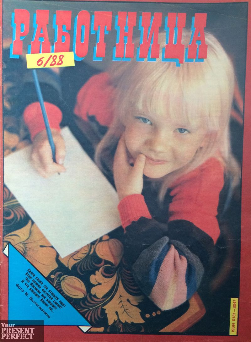 Журнал Работница №6 1988