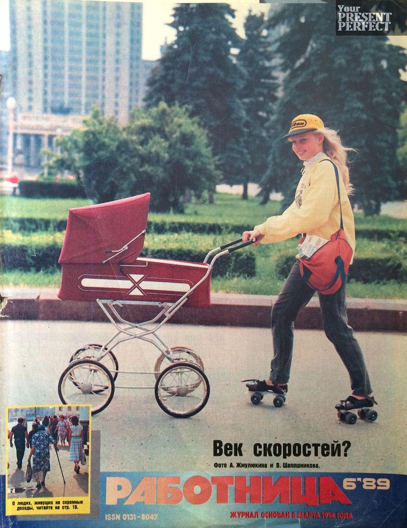 Журнал Работница №6 1989