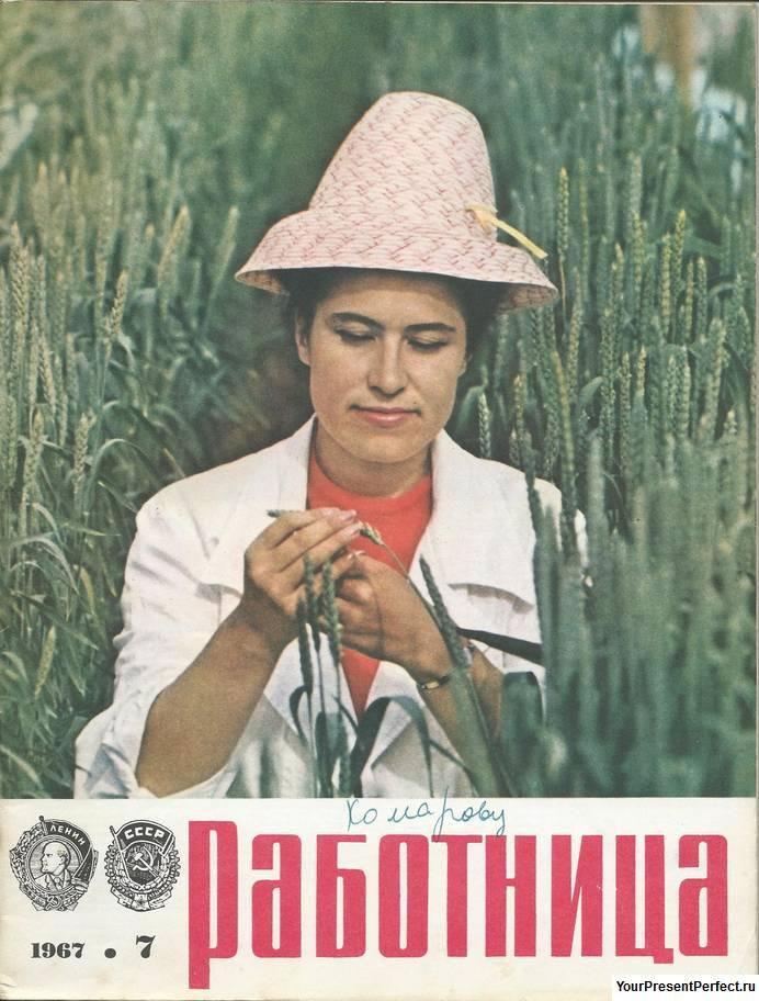 Журнал Работница №7 1967