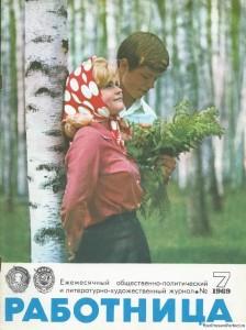 Журнал Работница №7 1969