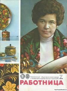 Журнал Работница №7 1970
