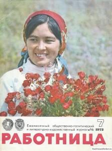 Журнал Работница №7 1972