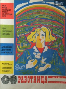Журнал Работница №7 1977