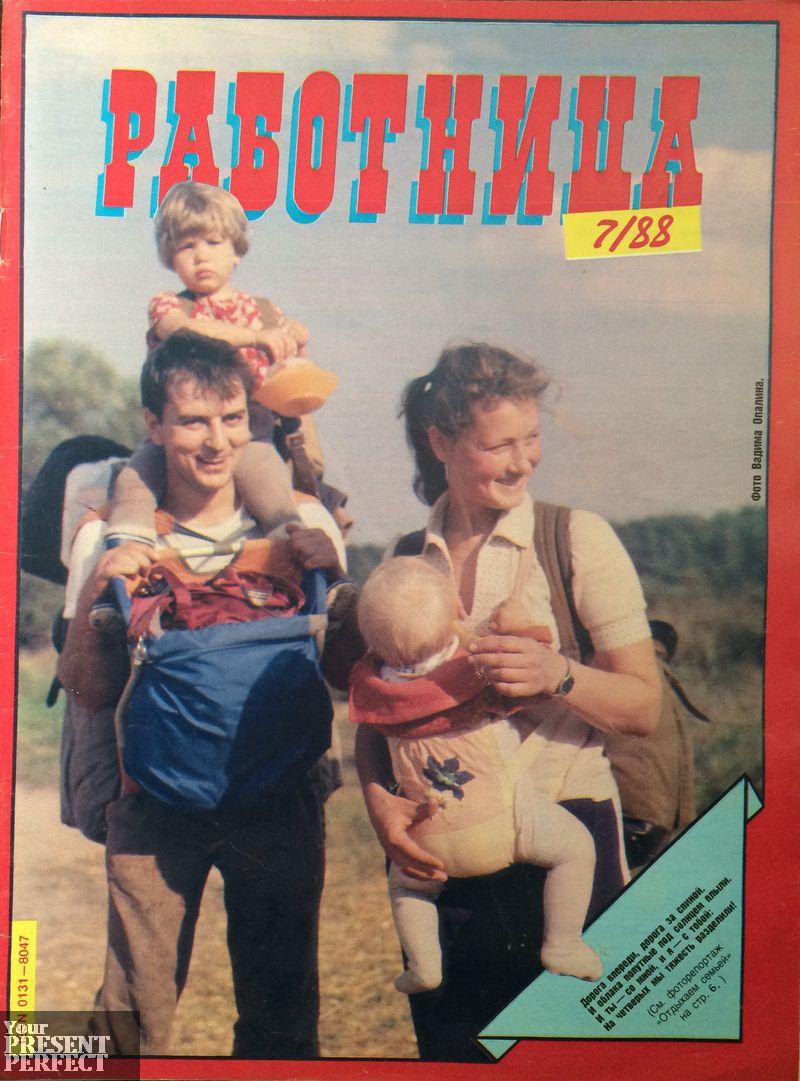 Журнал Работница №7 1988