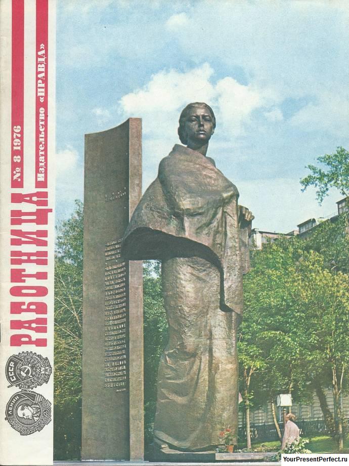 Журнал Работница №8 1976